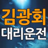 김광회대리운전 icon
