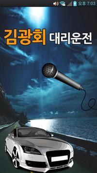 김광회대리운전 poster
