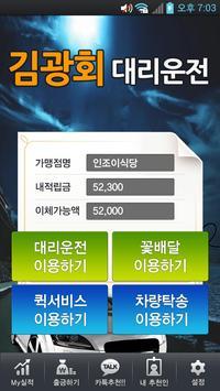 김광회대리운전 screenshot 1