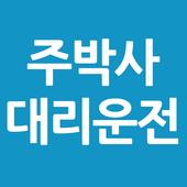 주박사대리운전 icon
