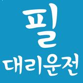 필대리운전 icon