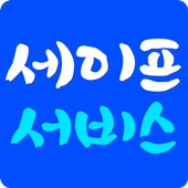 세이프서비스 icon