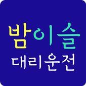 밤이슬대리운전 icon