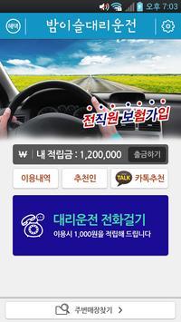 밤이슬대리운전 screenshot 1