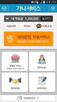 가나서비스 screenshot 1