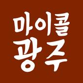 마이콜광주 icon