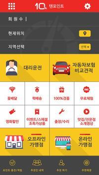 텐포인트 screenshot 1