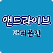 앤대리운전 icon