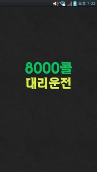 창원8000콜대리운전 poster