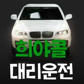 희야콜대리운전 icon