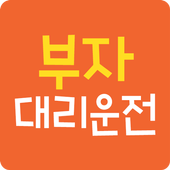 부자대리운전 icon