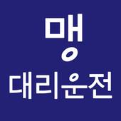맹 대리운전 icon