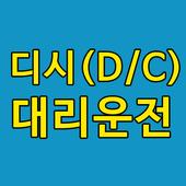 디시(D/C)대리운전 icon