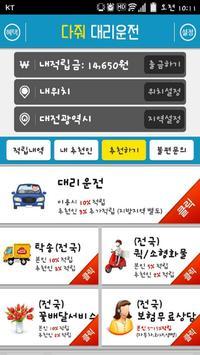 다줘대리운전 apk screenshot