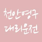 천안영구대리운전 icon
