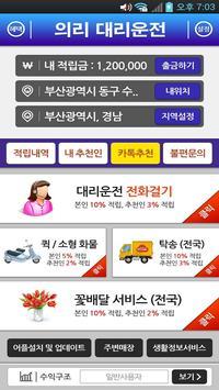 의리대리운전 apk screenshot
