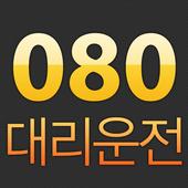 080대리운전 icon