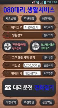 080대리운전 screenshot 1