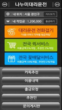 나누미대리운전 screenshot 1