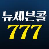 뉴세븐콜777 icon