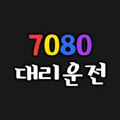 7080대리운전 icon