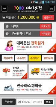 7080대리운전 apk screenshot
