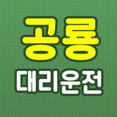 공룡대리운전 icon