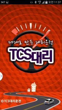 TCS대리운전 poster
