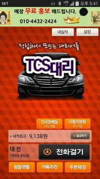 TCS대리운전 apk screenshot