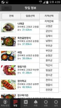 전북 문화 관광 매거진 - 온통 apk screenshot