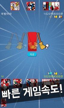 도전! 미션 맞고 apk screenshot