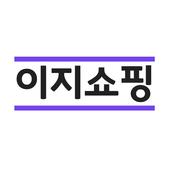 이지쇼핑 - 인테리어 소품, 가구, 홈데코, 리빙, 아이템 쇼핑의 시작 icon