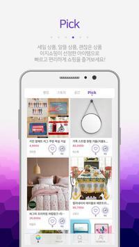 이지쇼핑 - 인테리어 소품, 가구, 홈데코, 리빙, 아이템 쇼핑의 시작 apk screenshot