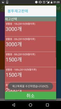 구로 종량제 365 apk screenshot