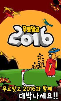 무료맞고 2016 -  고품질 무료 고스톱 게임 poster
