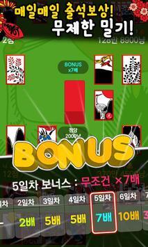 무료맞고 2016 -  고품질 무료 고스톱 게임 apk screenshot