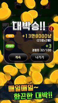 대박 뉴맞고 : 1등 고스톱 게임 apk screenshot