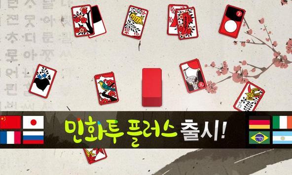 민화투 plus poster