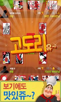 박선생 요리맞고 : 고스톱으로 요리 배워보세유 apk screenshot
