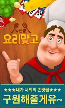 박선생 요리맞고 : 고스톱으로 요리 배워보세유 poster