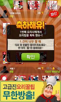 박선생 요리맞고 screenshot 1