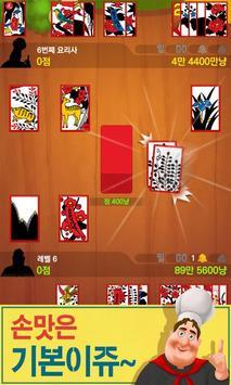 박선생 요리맞고 screenshot 2