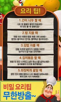 박선생 요리맞고 screenshot 4