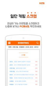이벤팅 - 축제,전시회,공모전,서포터즈 등 알짜 앱 apk screenshot