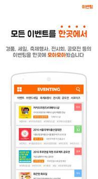 이벤팅 - 축제,전시회,공모전,서포터즈 등 알짜 앱 poster