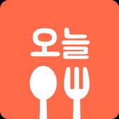 오늘의학식 - 전국 대학생을 위한 대표 학식 앱 icon