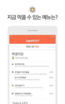 오늘의학식 - 전국 대학생을 위한 대표 학식 앱 apk screenshot