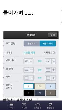 이젠북(ezenbook) apk screenshot