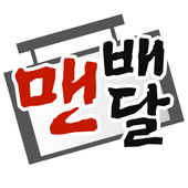 배달맨 icon