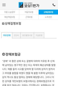 변호사 김주형의 보상1번가 screenshot 1